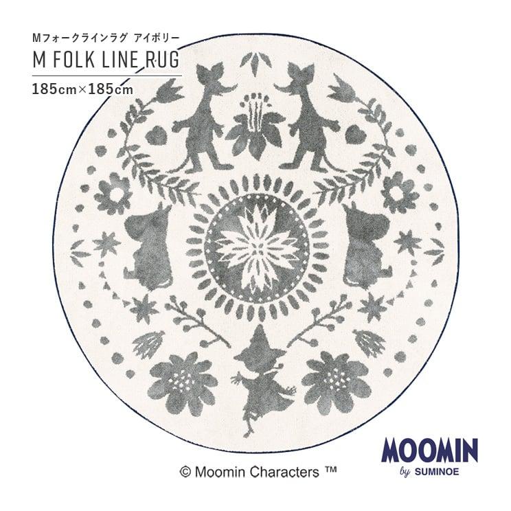 【最短3営業日で出荷】ラグマット ムーミン Mフォークラインラグ アイボリー 185×185cm MOOMIN M FOLK LINE RUG スミノエ SUMINOE