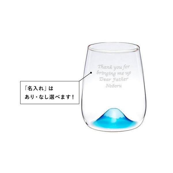 名入れ 富士山 グラス 青富士 赤富士 ペア セット