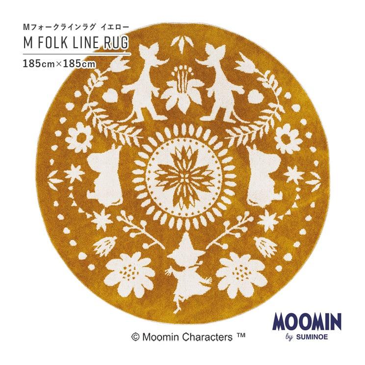 【最短3営業日で出荷】ラグマット ムーミン Mフォークラインラグ イエロー 185×185cm MOOMIN M FOLK LINE RUG スミノエ SUMINOE