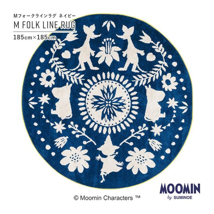 【最短3営業日で出荷】ラグマット ムーミン Mフォークラインラグ ネイビー 185×185cm MOOMIN M FOLK LINE RUG スミノエ SUMINOE