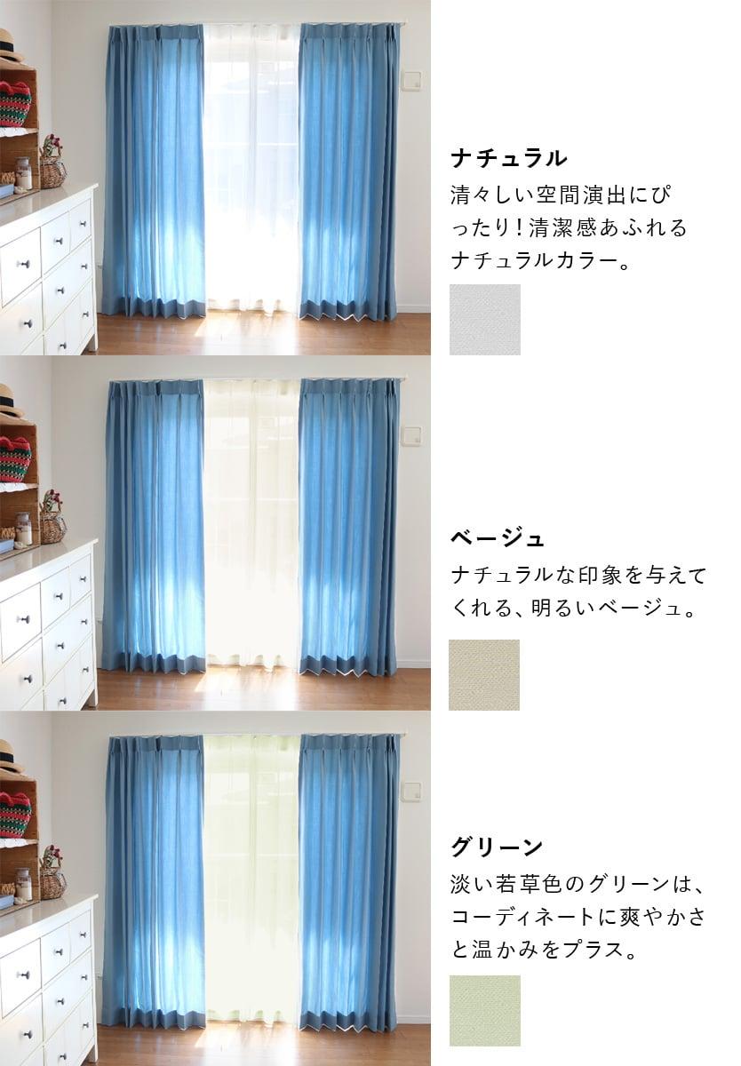 【最短6営業日で出荷】ボイルレースカーテン「Rothy ルーシー」  幅〜300cm×丈〜260cm