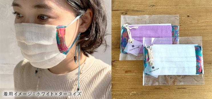 テキスタリアン オリジナル 布マスク 「ピアスイラズ」 ホワイト×ネイビー