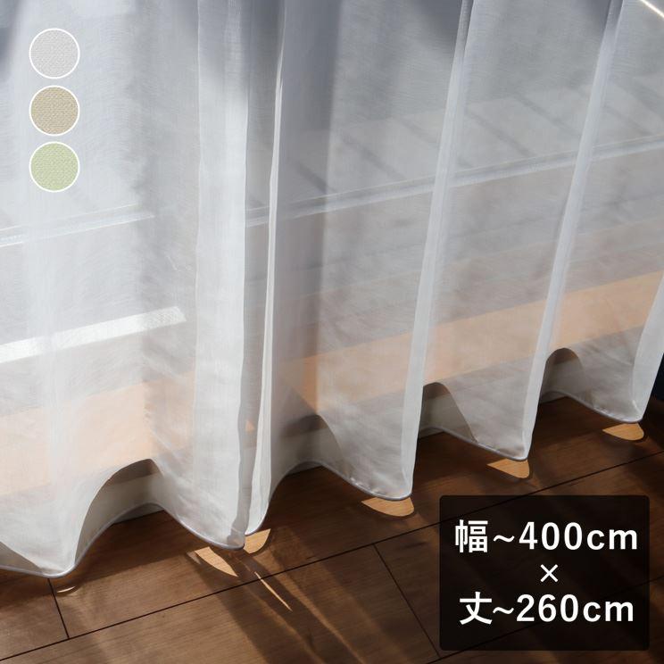 【最短6営業日で出荷】ボイルレースカーテン「Rothy ルーシー」  幅〜400cm×丈〜260cm