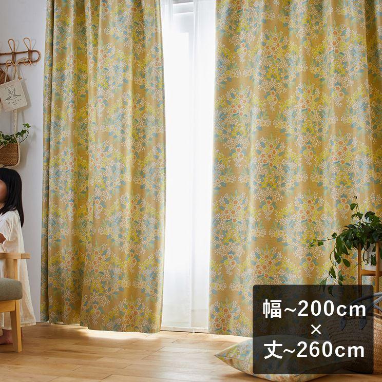 2級遮光カーテン スミノエ デザインライフ 「MIX BOUQUET ミックス ブーケ イエロー」 幅〜200cm×丈〜260cm
