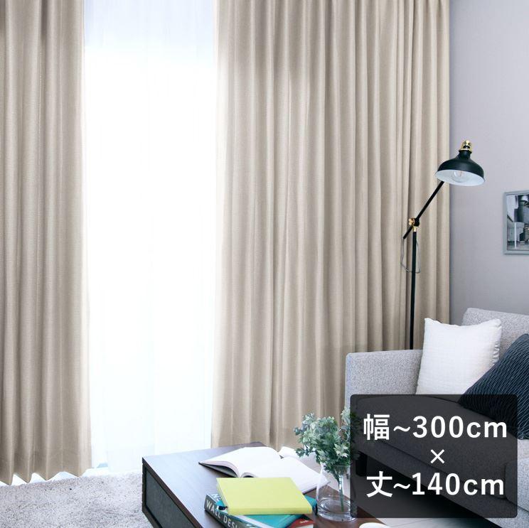 【最短6営業日で出荷】非遮光カーテン「Fiore フィオレ アイボリー」幅〜300cm×丈〜140cm