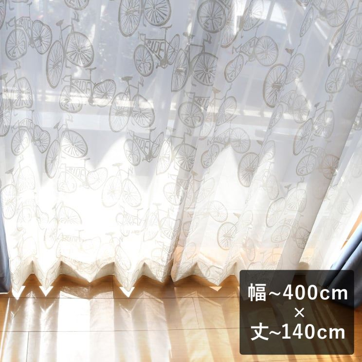 【最短6営業日で出荷】オパールレースカーテン「Carter カーター ホワイト」  幅〜400cm×丈〜140cm
