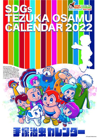 手塚治虫カレンダー2022
