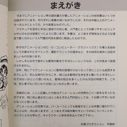 手塚キャラクターと学ぶアニメーション・作画の基礎