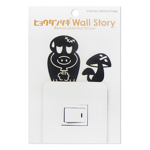 Wall Story ヒョウタンツギ