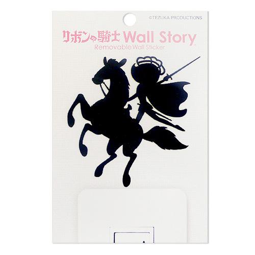 Wall Story リボンの騎士