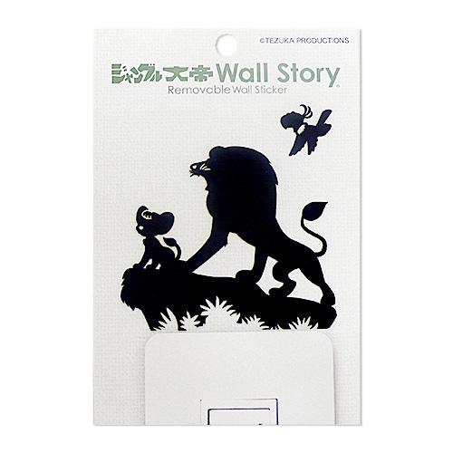 Wall Story ジャングル大帝