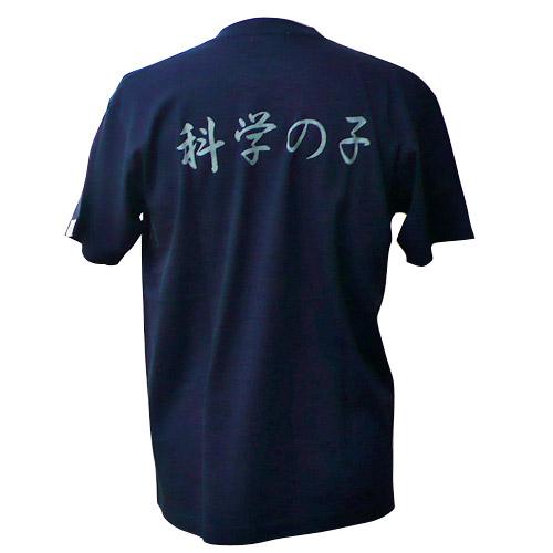 アトム Tシャツ 科学の子(ネイビー)【10営業日以内に出荷】