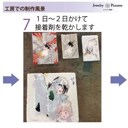【受注生産】ジュエリー絵画「鉄腕アトム」AB2XS≪3週間〜3か月以内に出荷≫