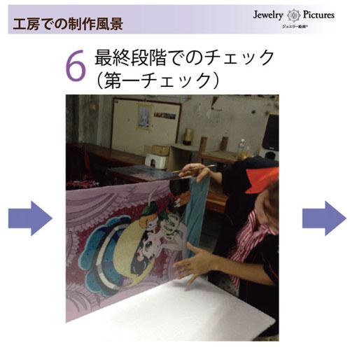 【受注生産】ジュエリー絵画 卓上サイズ「火の鳥」FB3≪3週間〜3か月以内に出荷≫