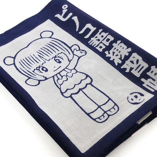 手染めてぬぐい(ピノコ語練習帳)