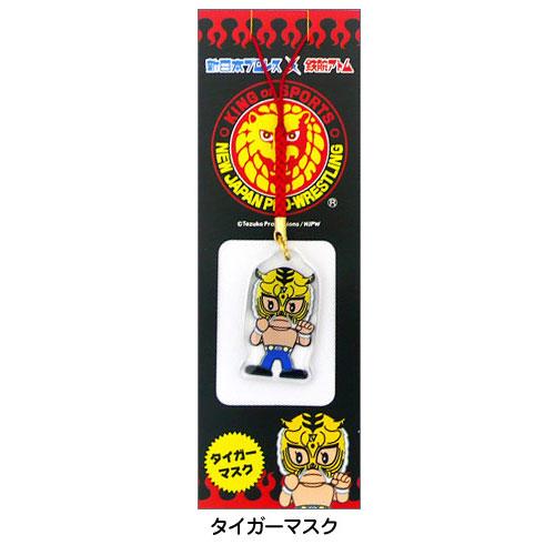 新日本プロレス×鉄腕アトム アクリルストラップ タイガーマスク