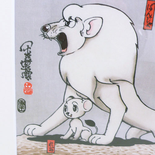 木版画 浮世絵「じゃんぐる大帝」