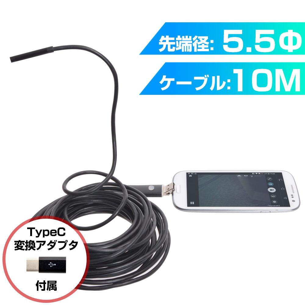 Android/PC両対応5.5mm径内視鏡ケーブル 10m 形状記憶タイプ+TypeC変換アダプタ付き