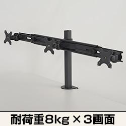 フレキシブル3面モニターアーム
