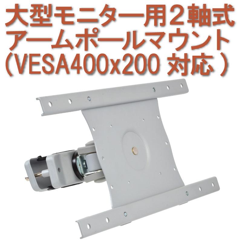 大型モニター用2軸式アームポールマウント(VESA400x200対応)