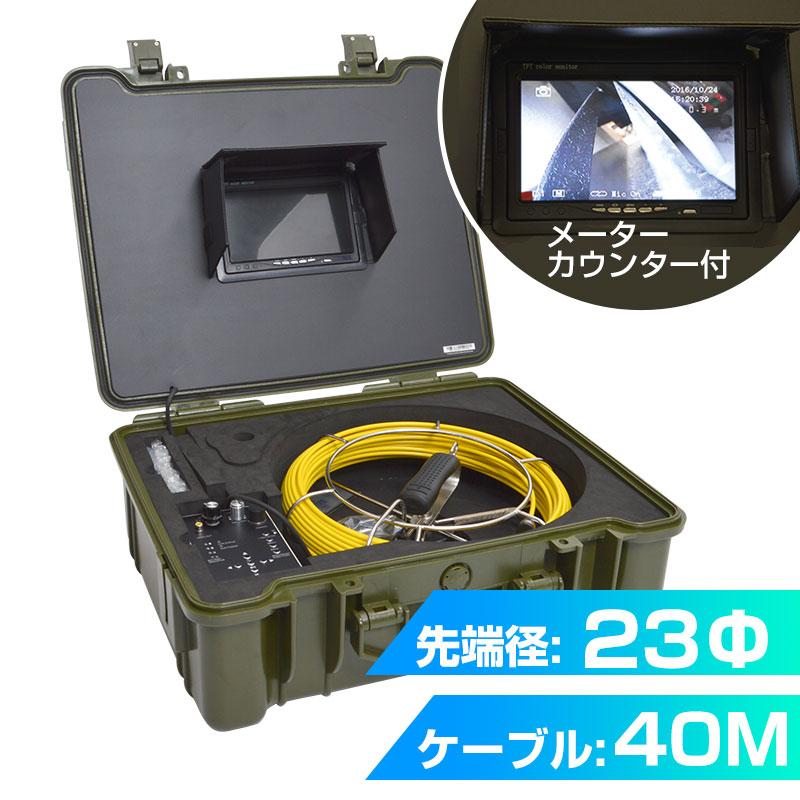 配管用内視鏡スコープpremier40Mメーターカウンター付き
