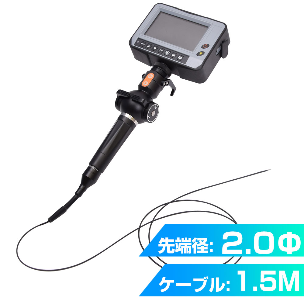 360度先端可動式極細内視鏡スコープ2.0径1.5mモデル