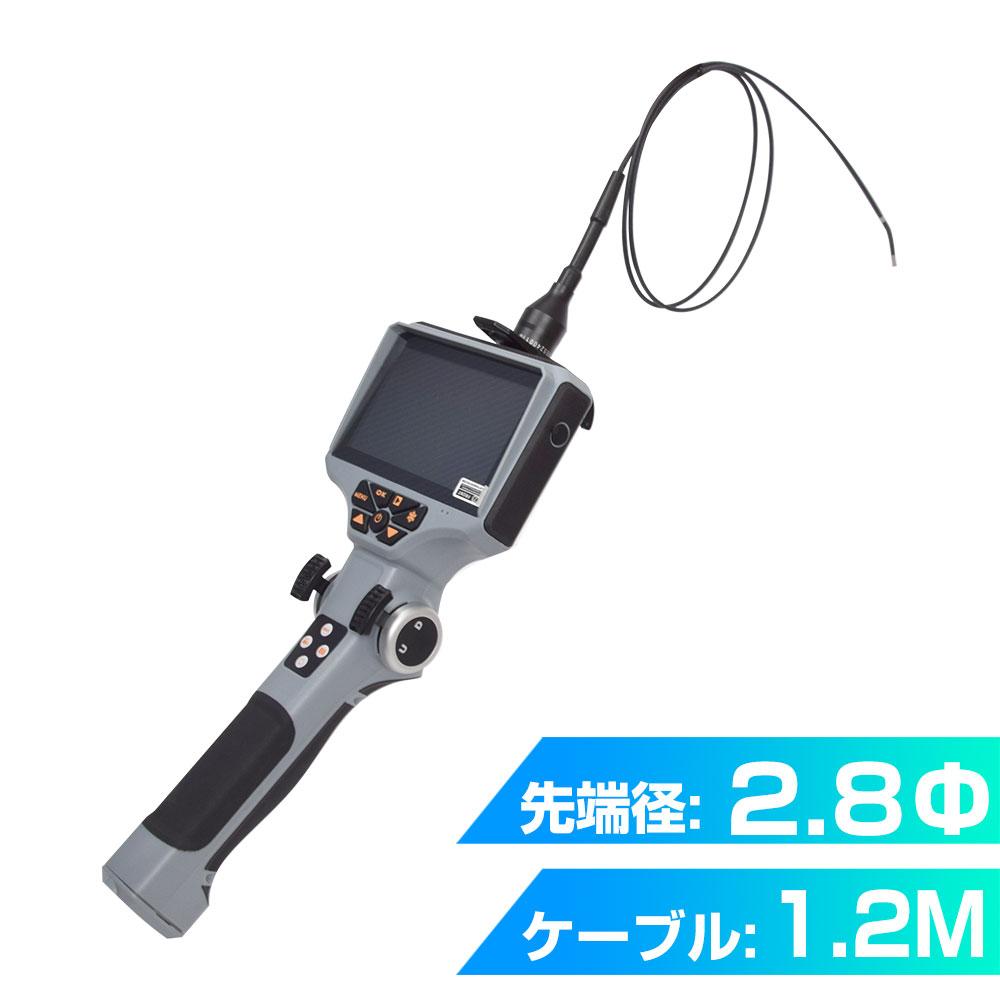 360度先端可動式極細内視鏡スコープ2.8径1.2mモデル