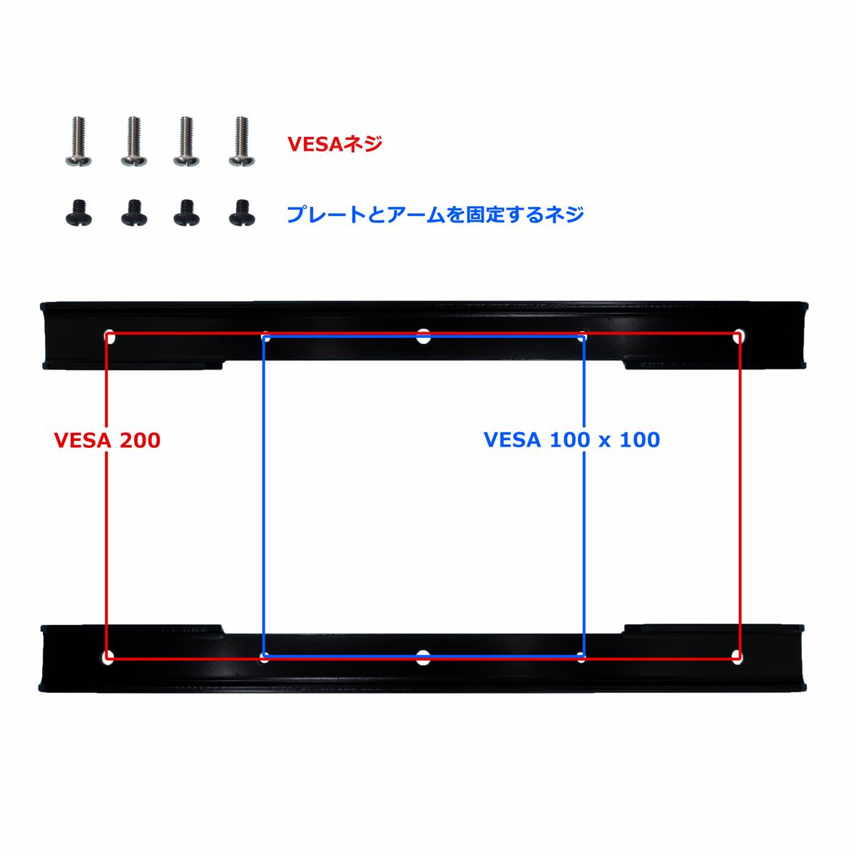 VESA200変換プレート3