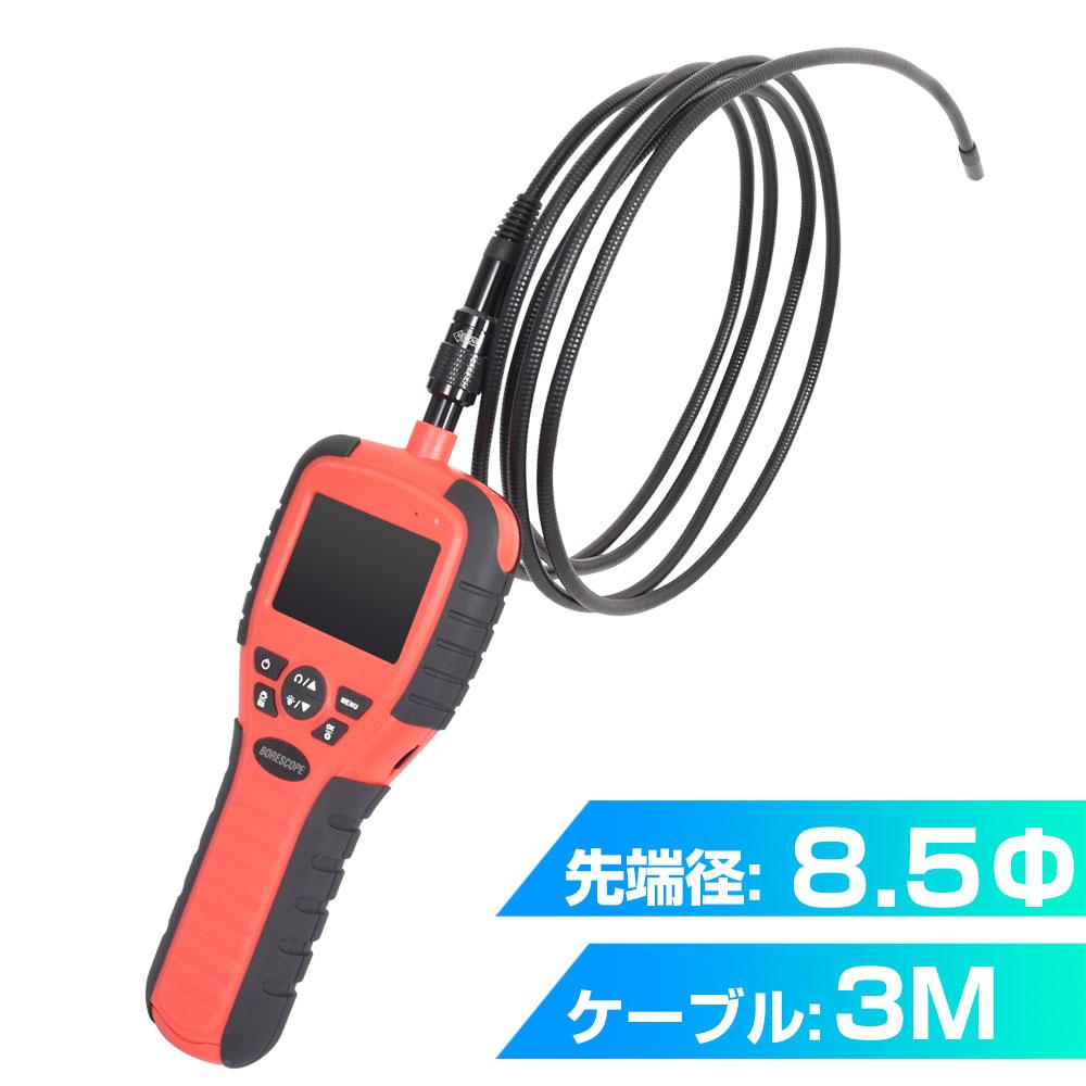 【デモ機】ポータブルスコープ8.5φ3M