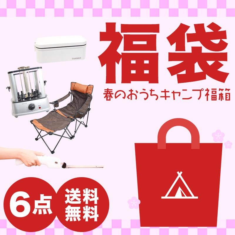 春のおうちキャンプ福箱 〜4月6日(火)まで販売