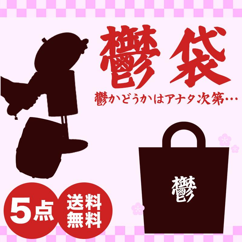 春の鬱袋 〜4月6日(火)まで販売