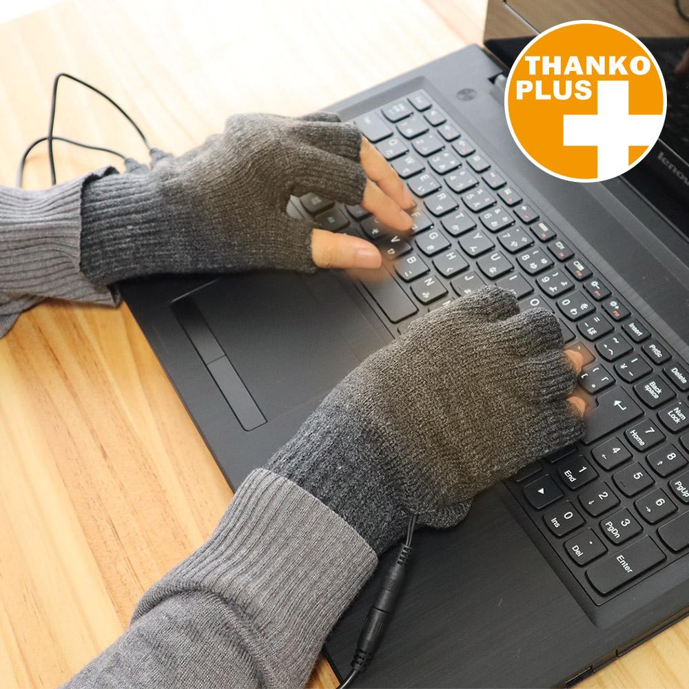 USB指まであったか手袋