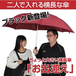 ちょっと大きい横長傘「お出迎え」(ブラック)