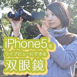 ライブビュー双眼鏡 for iPhone5用