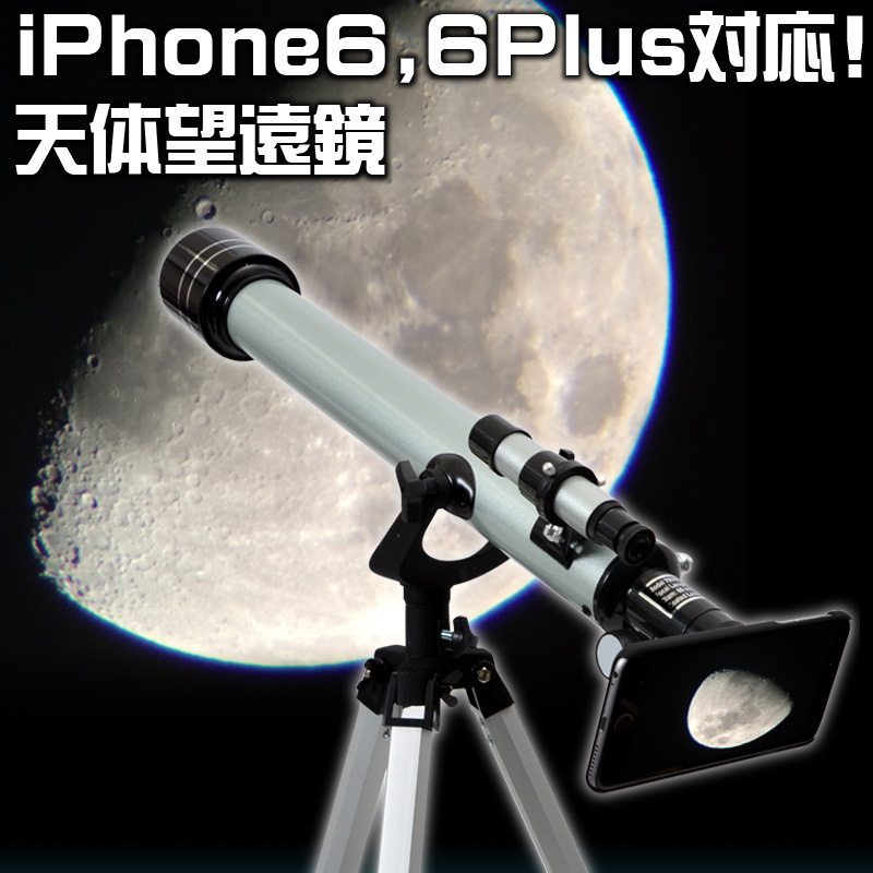 ライブビュー天体望遠鏡 for iPhone5
