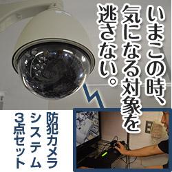 スピードドームジョイスティック付防犯カメラシステム
