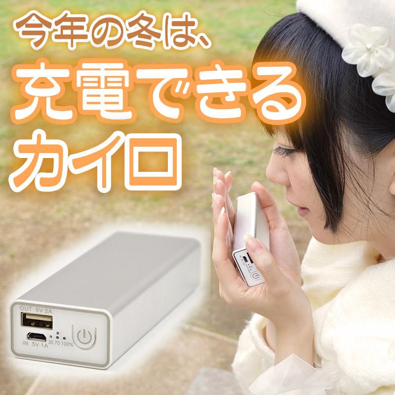 USBあったかパワーバンク