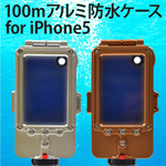 100mアルミ防水ケース for iPhone5