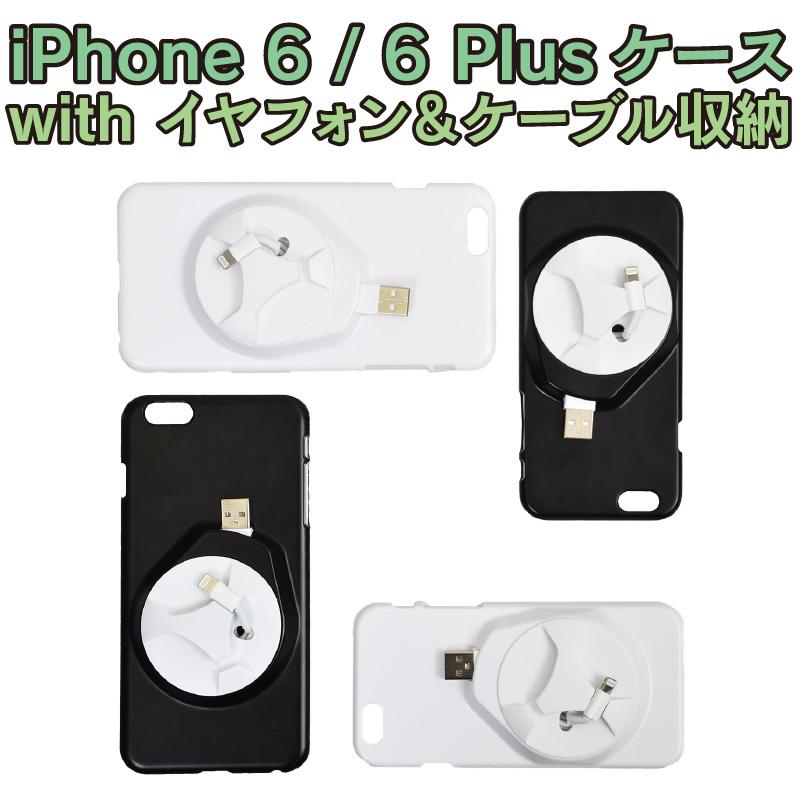 ★箱潰れ★ iPhone 6 / 6 Plusケース with イヤフォン&ケーブル収納