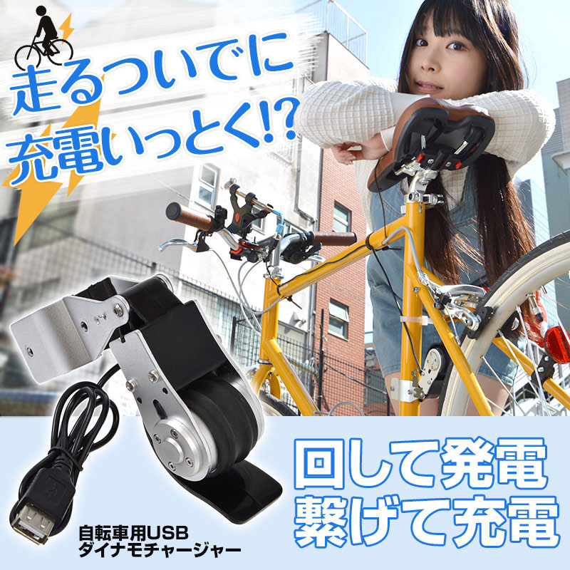 自転車USBダイナモチャージャー