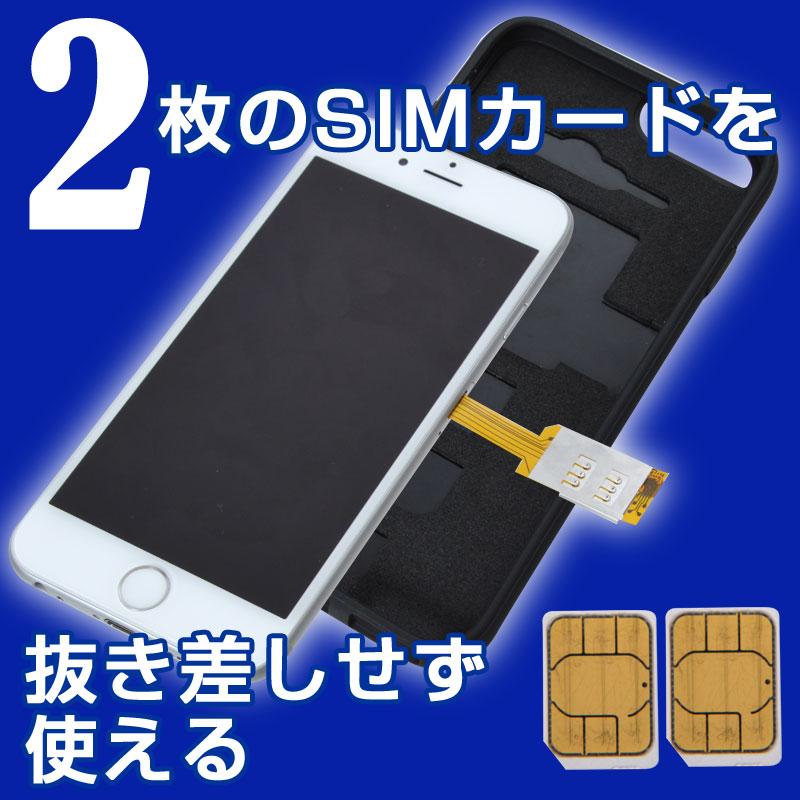iPhone6用2SIM搭載アダプタケース