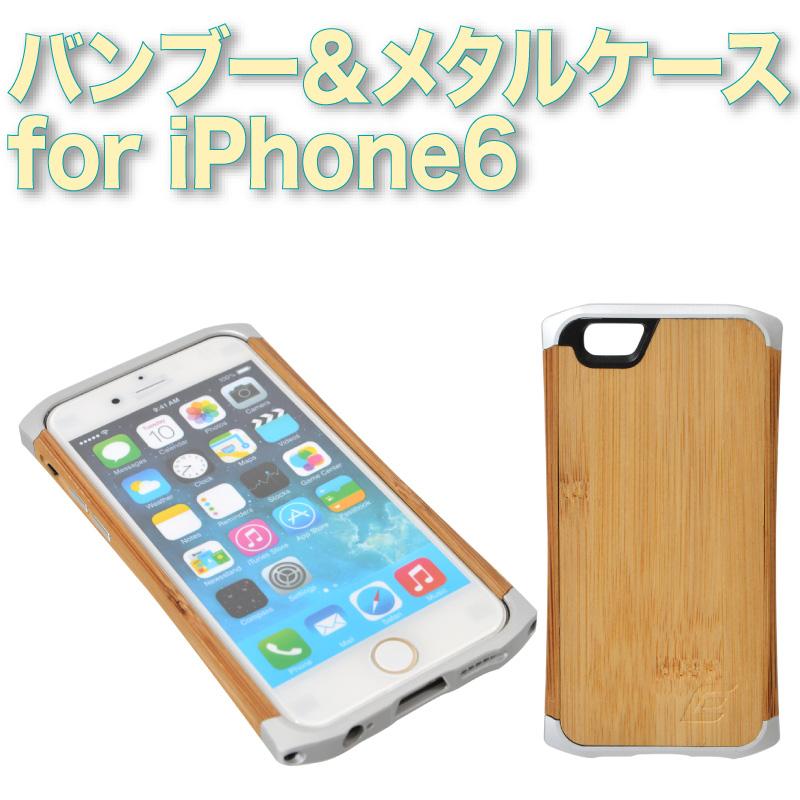 バンブー&メタルケース for iPhone 6