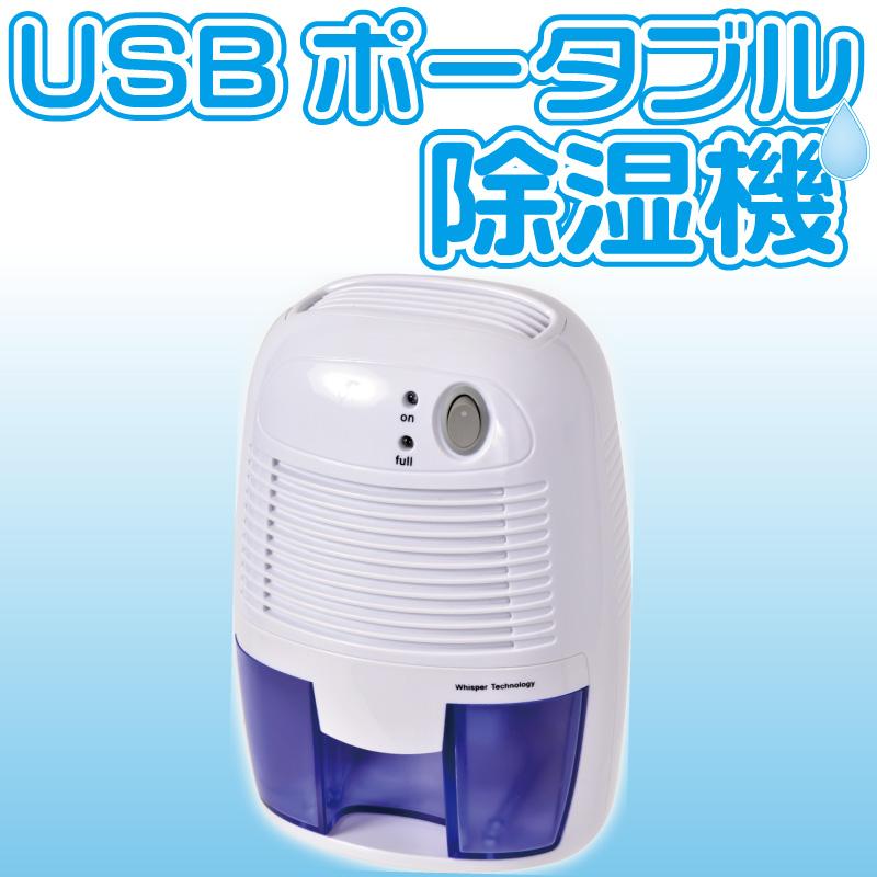 USBポータブル除湿機