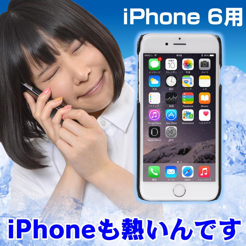 iPhone 6クーラーケース