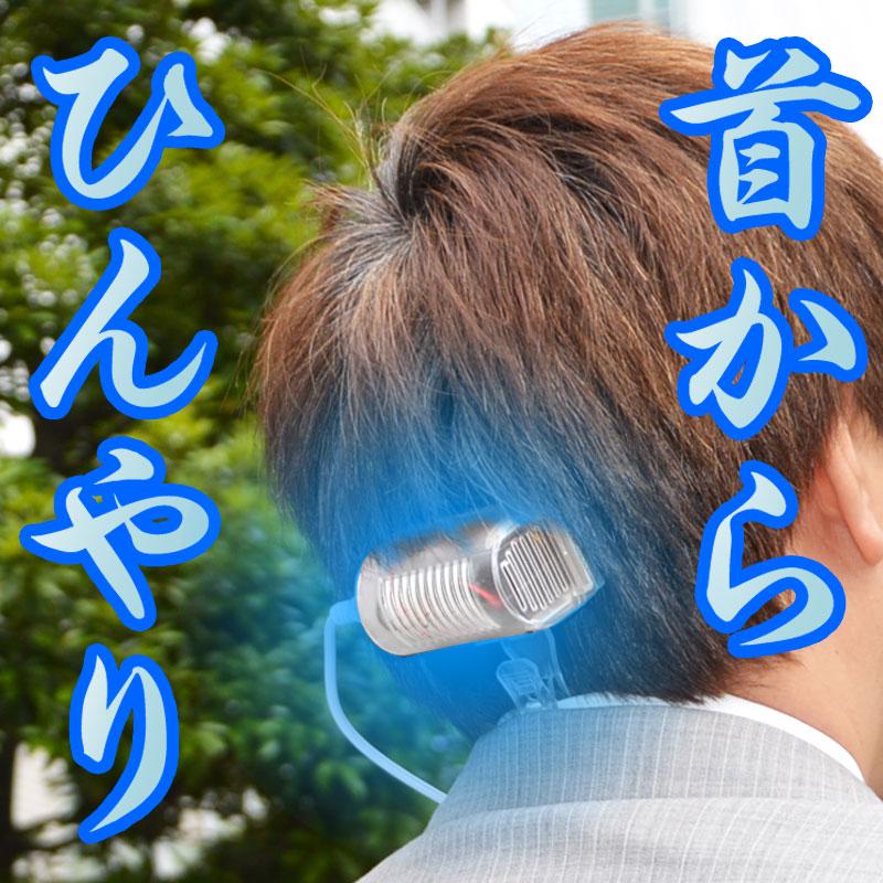 USBひんやりネッククーラー「こりゃひえ〜る」
