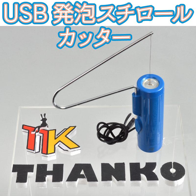 USB発泡スチロールカッター