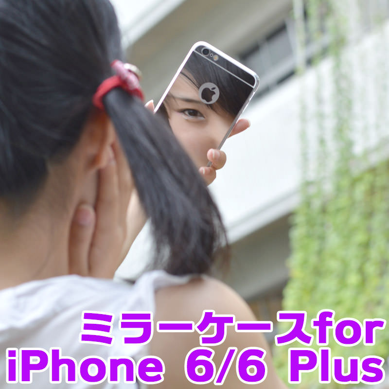 ミラーケース for iPhone 6 / iPhone 6 Plus