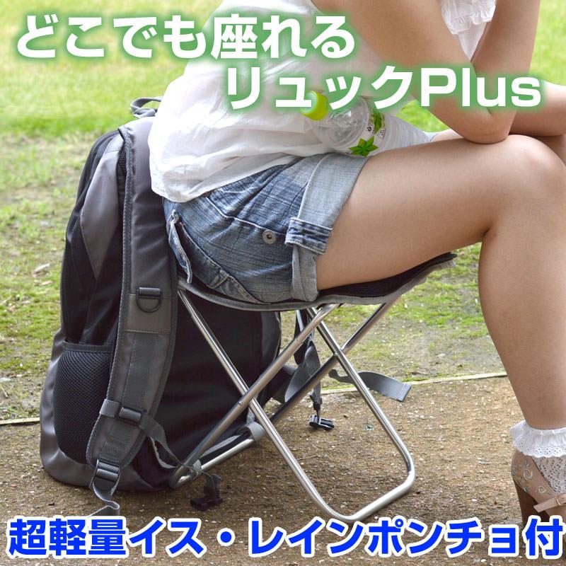 どこでも座れるリュックPlus