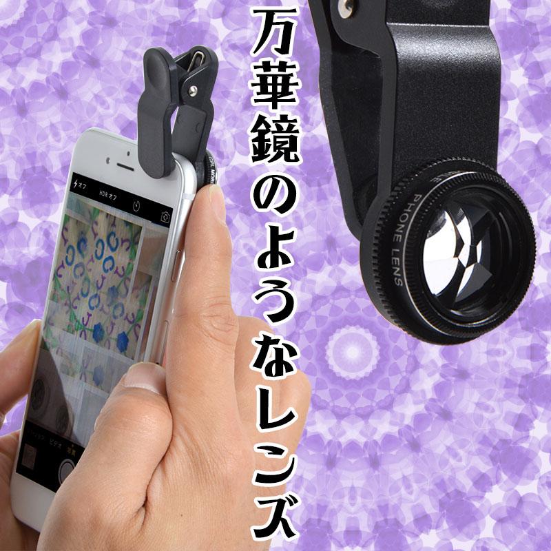 ★1000円★ クリップ式カレイドスコープレンズ