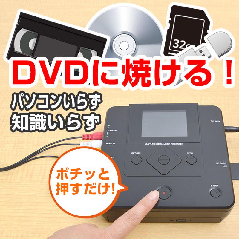 PCいらずでDVDにダビングできるメディアレコーダー